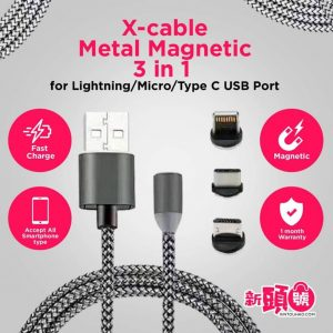 X-CABLE Metal Magnetic 3 in 1 Charging Cable